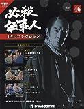 必殺仕事人DVDコレクション 46号 (新 必殺仕事人 第50話~第52話) [分冊百科] (DVD付)