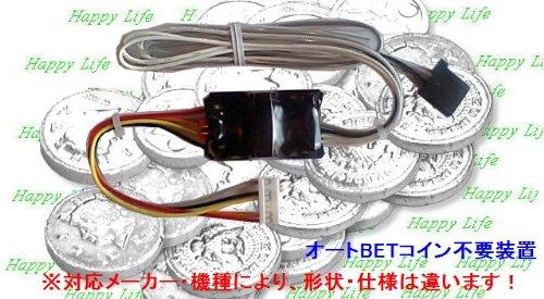◆アビリット(高砂) 009(4/5号機)筐体用◆オートBETコイン不要装置