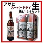 【ビール】アサヒスーパードライ 瓶ビール(633ml) 12本セット 【Asahi】