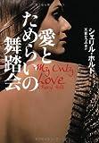 愛とためらいの舞踏会 (扶桑社ロマンス)