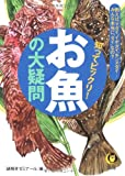 知ってビックリ!お魚の大疑問 (KAWADE夢文庫)