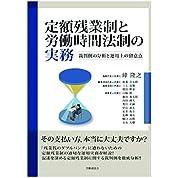 定額残業制と労働時間法制の実務