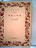 国家と革命 (1957年) (岩波文庫)