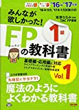 みんなが欲しかった! FPの教科書 1級 Vol.1 ライフプランニングと資金計画/リスクマネジメント/金融資産運用 2016-2017年