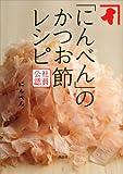 社員公認 「にんべん」のかつお節レシピ (講談社のお料理BOOK) 画像