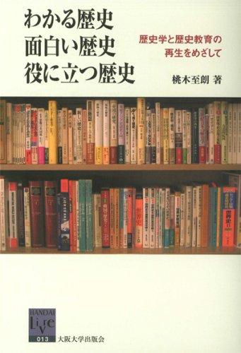 わかる歴史 面白い歴史 役に立つ歴史 (阪大リーブル013)の詳細を見る