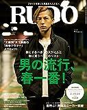 RUDO(ルード) 2017年 04 月号