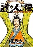 達人伝 -9万里を風に乗り-(9) (アクションコミックス)