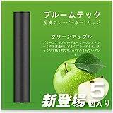 ARASHI プルームテック互換 カートリッジ グリーンアップル 約300回吸引/個 タバコカプセル装着可 5個入り