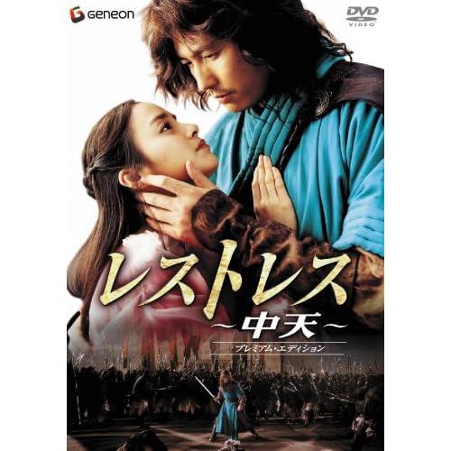 レストレス~中天~ プレミアム・エディション [DVD]