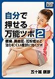 自分で押せる万能ツボ:2 腰痛、高血圧、花粉症など治りにくい症状に効くツボ (impress QuickBooks)