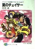 夏のチェイサー―それゆけ!宇宙戦艦ヤマモト・ヨーコ〈opt.7〉 (富士見ファンタジア文庫)