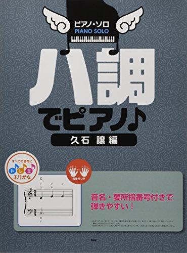 ピアノ・ソロ ハ調でピアノ♪ 久石 譲 編 音名、要所指番号付きで弾きやすい! (楽譜)