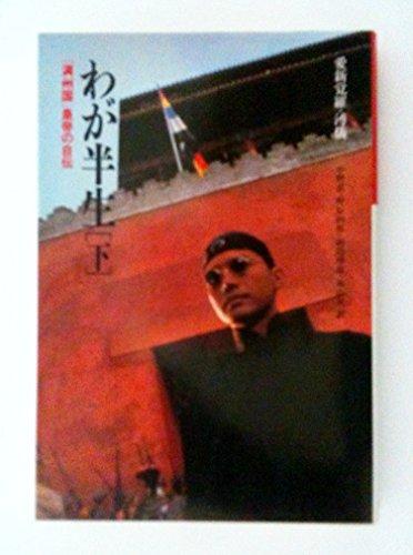 わが半生 下―満州国皇帝の自伝  筑摩叢書 246