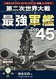 第二次世界大戦 最強軍艦Top45 Top45シリーズ