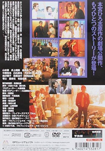 銀の男 六本木ホスト伝説~純情篇~ [DVD]