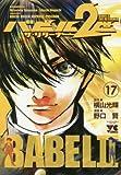 バビル2世ザ・リターナー 17 (ヤングチャンピオンコミックス)