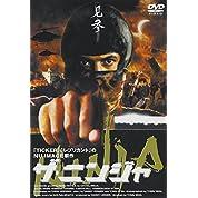 ザ・ニンジャ [DVD]