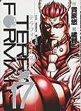 テラフォーマーズ 17 (ヤングジャンプコミックス)