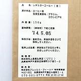 【 豆のまま 】 神戸上島義弘ブレンド【クセのないオリジナル ABブレンド <熟成コーヒー300g>】