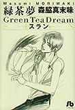 緑茶夢(グリーンティードリーム / 森脇 真末味 のシリーズ情報を見る