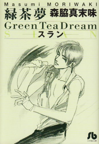 緑茶夢(グリーンティードリーム)―スラン (小学館文庫)の詳細を見る