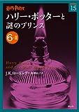 ハリー・ポッターと謎のプリンス 6-2 (ハリー・ポッター文庫)
