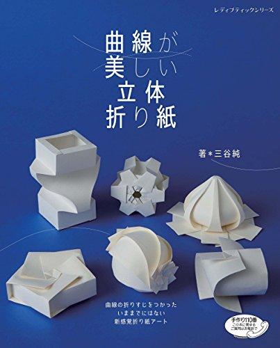 曲線が美しい立体折り紙 (レディブティックシリーズ)