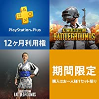 PLAYERUNKNOWN'S BATTLEGROUNDS + PlayStationPlus 12ヶ月利用権バンドルパック|オンラインコード版