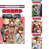 図書館戦争 LOVE&WAR 別冊編 1-4巻 新品セット (クーポンで+3%ポイント)
