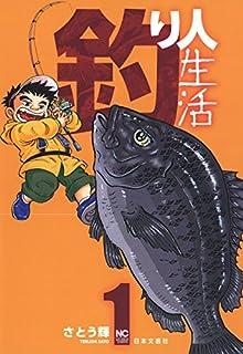 [さとう輝] 釣り人生活 第01巻
