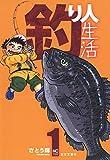 釣り人生活 1