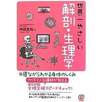 世界一やさしい解剖・生理学 (Pal NMM books)