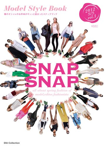 Model Style Book SNAP SNAP (DIA COLLECTION)の詳細を見る