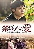 禁じられた愛~ハヌルジェの夕暮れ~[DVD]