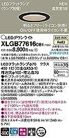 パナソニック(Panasonic) 天井埋込型 LED(温白色) ダウンライト 浅型7H・高気密SB形・ビーム角24度・集光タイプ 調光タイプ(ライコン別売) 埋込穴φ100 XLGB77616CB1