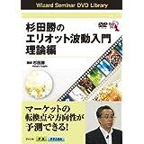 DVD 杉田勝のエリオット波動入門 理論編 (<DVD>)