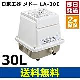 【2年保証付】日東工器 メドー LA-30E  浄化槽エアーポンプ ブロワー