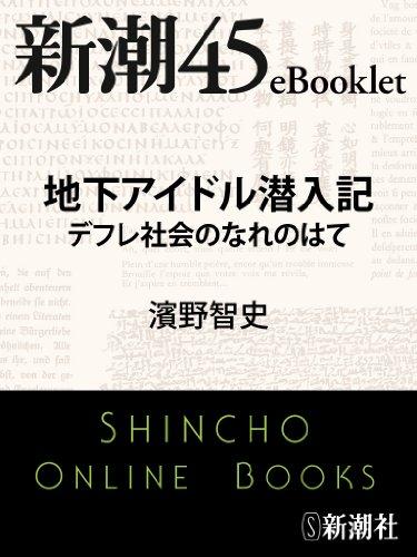 地下アイドル潜入記 デフレ社会のなれのはて―新潮45eBookletの詳細を見る