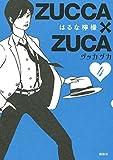 ZUCCA×ZUCA(4) (モーニングコミックス)