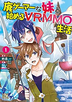 [NU, 鈴森一, HMK84]の廃ゲーマーな妹と始めるVRMMO生活 (1) 【電子限定おまけ付き】 (バーズコミックス)