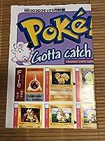 ポケモンカードゲーム US POKEMON CARDS 英語版 全102枚オールカタログポスター 1999年 月刊コロコロコミック 付録