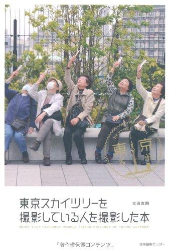 東京スカイツリーを撮影している人を撮影した本の詳細を見る