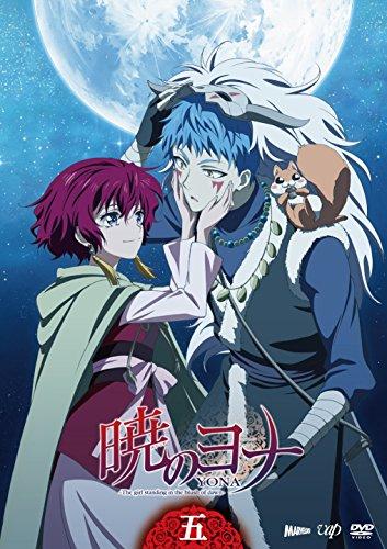 暁のヨナVol.5 [DVD]