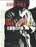 闇からの谺—北朝鮮の内幕〈下〉 (文春文庫)