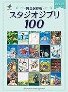 ピアノソロ スタジオジブリ100
