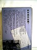 田中英光全集〈第2〉 (1965年)