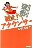 戦え!アナウンサー拡大スペシャル 夜番 (ビームコミックス) (BEAM COMIX)