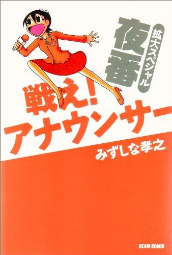 戦え!アナウンサー拡大スペシャル 夜番 (ビームコミックス) (BEAM COMIX)の詳細を見る