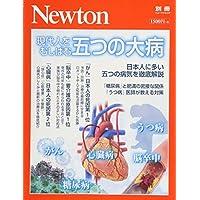 Newton別冊『現代人をむしばむ 五つの大病』 (ニュートン別冊)